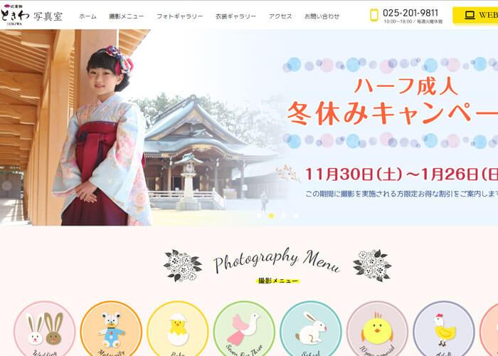 迎賓館TOKIWA写真室のキャプチャ画像