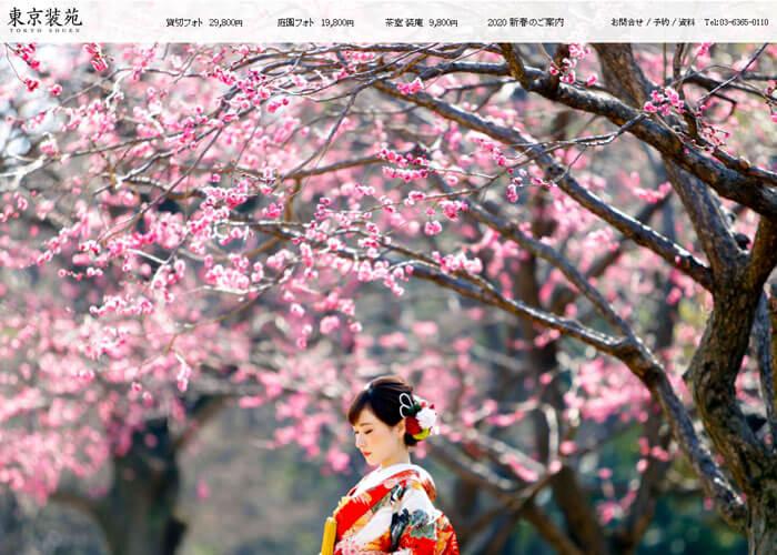 東京装苑 キャプチャ画像