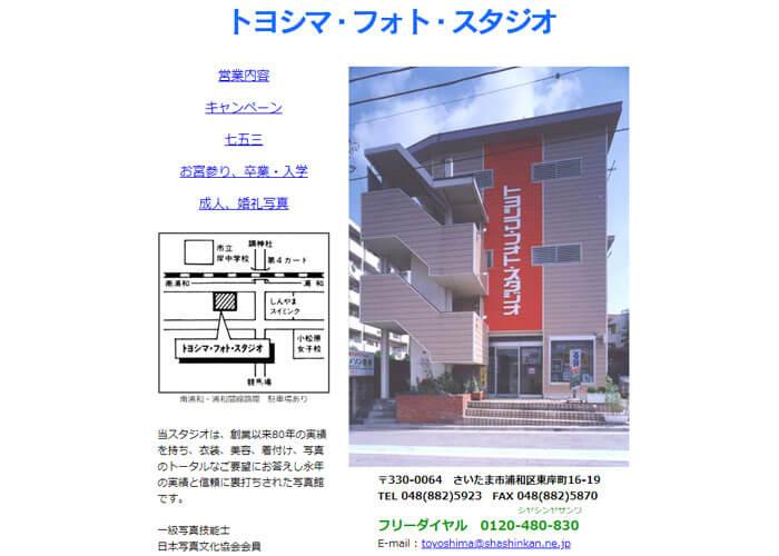 トヨシマ・フォト・スタジオのキャプチャ画像
