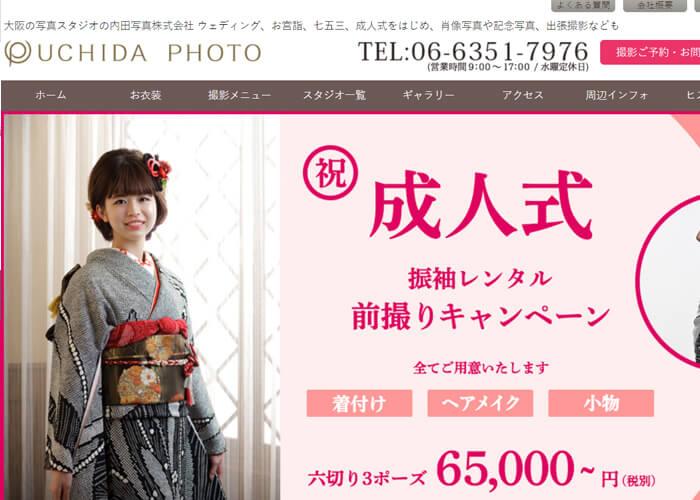 内田写真のキャプチャ画像