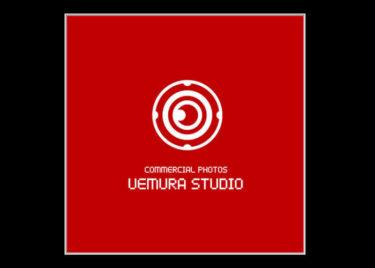 ウエムラスタジオ