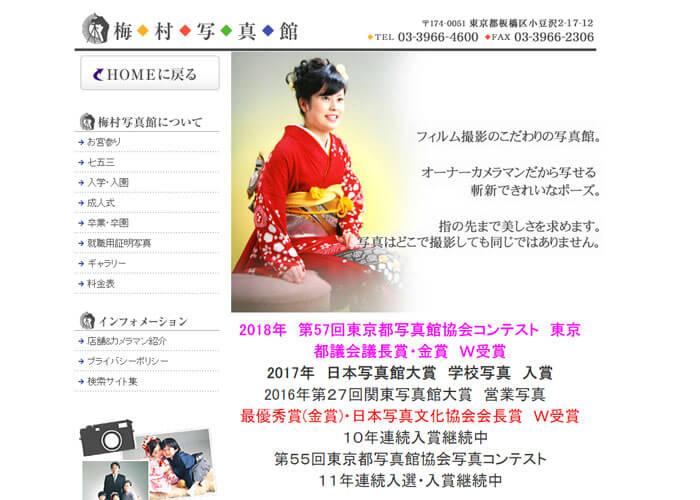 梅村写真館のキャプチャ画像