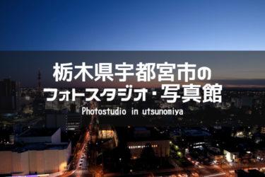 宇都宮フォトスタジオ