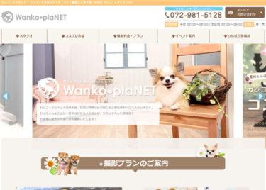 Wanko*plaNET(わんこ*ぷらネット)