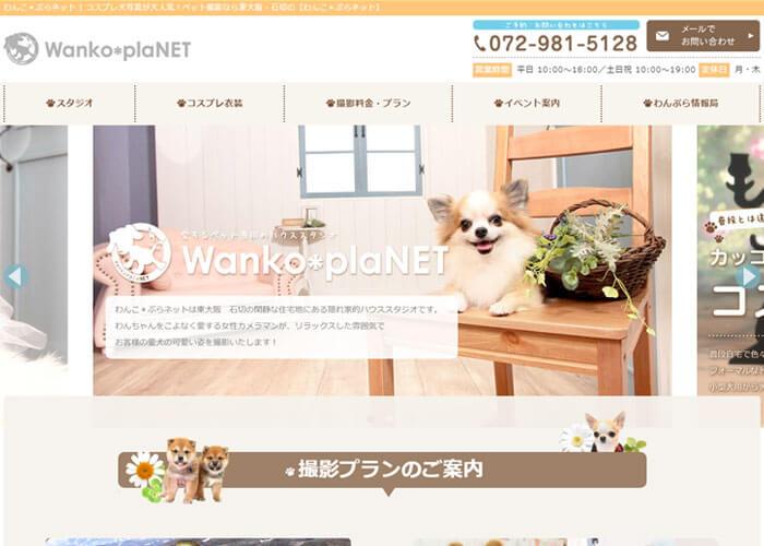 Wanko*plaNET(わんこ*ぷらネット)のキャプチャ画像