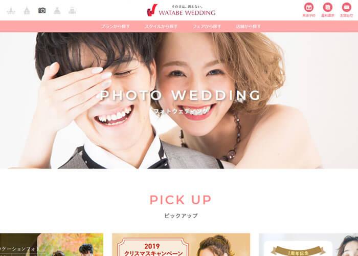 WATABE WEDDING(ワタベウェディング)のキャプチャ画像