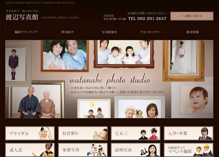渡辺写真館のキャプチャ画像