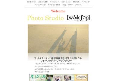 フォト・スタジオ・ワークショップ