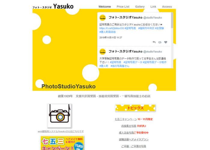 フォトスタジオYasukoのキャプチャ画像
