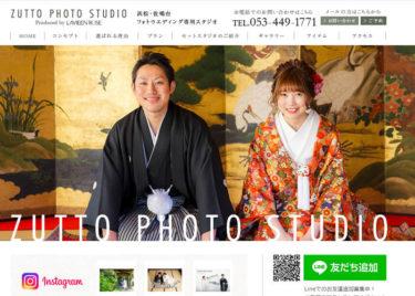 ZUTTO PHOTO STUDIO(ズットフォトスタジオ)