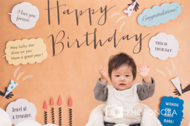 フォトスタジオ・写真館で赤ちゃん1歳の記念写真を撮る時のポイント