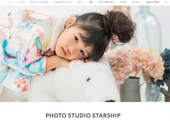 PHOTO STUDIO STARSHIPのキャプチャ画像
