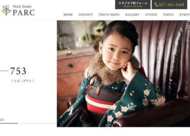 Photo Studio PARC(フォトスタジオパルク)