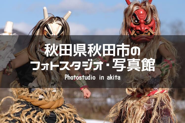 秋田県秋田市 イメージ