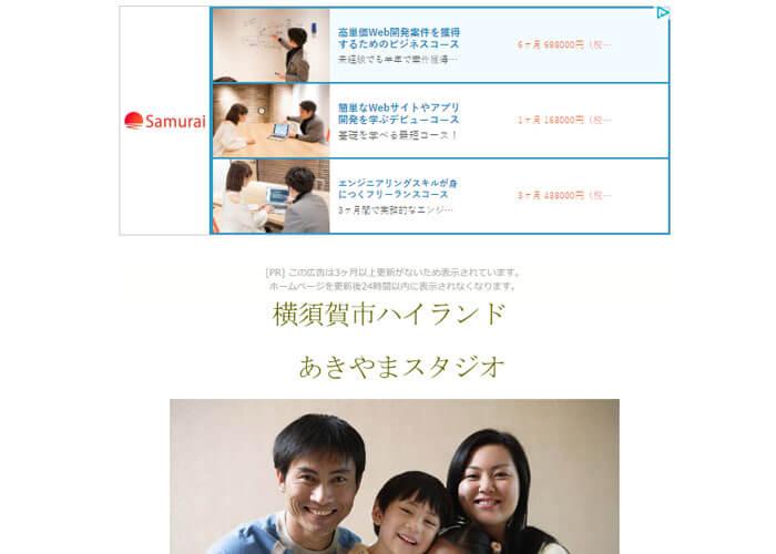 あきやまスタジオのキャプチャ画像