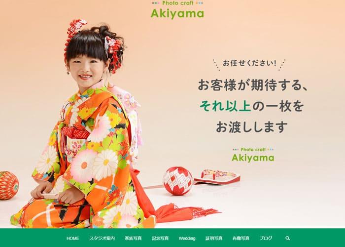 Photo craft Akiyama(秋山写真館)のキャプチャ画像