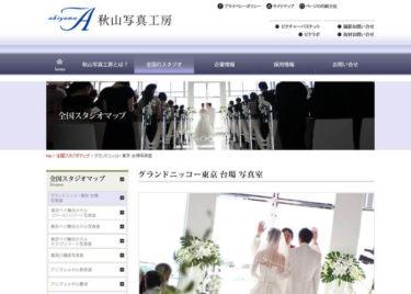 富岡八幡宮写真室