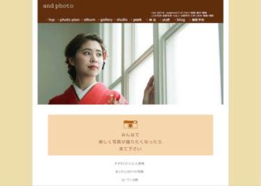 and photo(アンドフォト)
