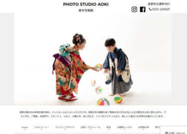 PHOTO STUDIO AOKI(青木写真館)