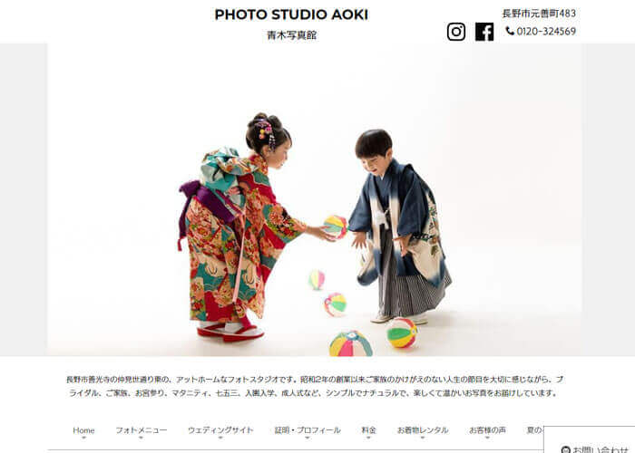 PHOTO STUDIO AOKI(青木写真館)のキャプチャ画像