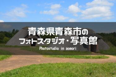 青森県青森市 イメージ