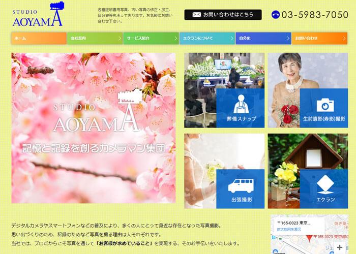 青山スタジオ キャプチャ画像