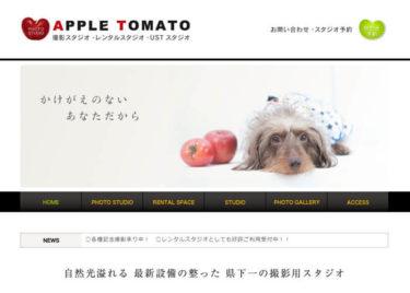 APPLE TOMATO(アップルトマト)
