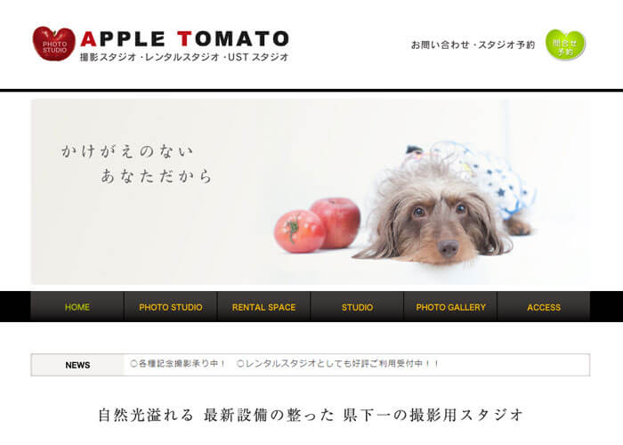 APPLE TOMATO(アップルトマト)のキャプチャ画像