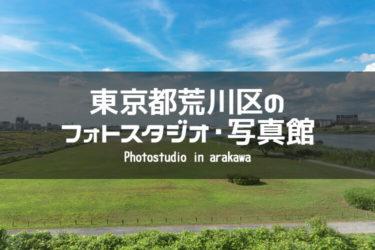 東京都荒川区おすすめのフォトスタジオ・写真館5選