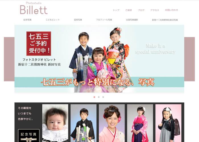 Photo studio Billett(フォトスタジオビレット)のキャプチャ画像