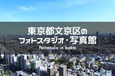 東京都文京区 イメージ