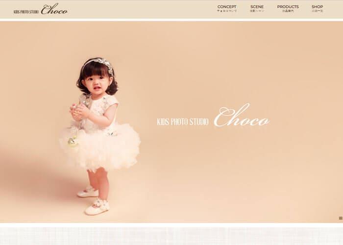 KIDS PHOTO STUDIO Choco(キッズフォトスタジオチョコ)のキャプチャ画像