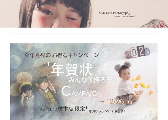 Photo Studio Clio(フォトスタジオクレイオ)のキャプチャ画像