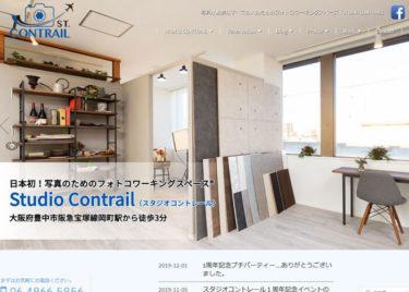 Studio Contrail スタジオ コントレール