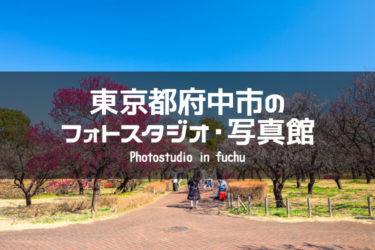 東京都府中市 イメージ