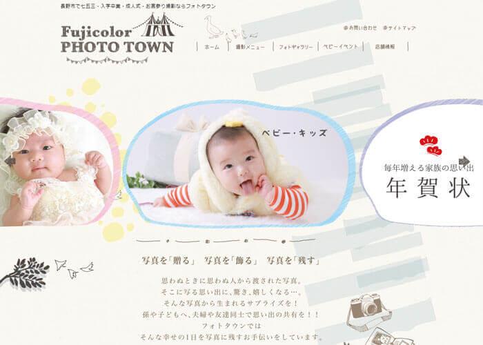 Fujicolor PHOTOTOWN(フジカラーフォトタウン)のキャプチャ画像