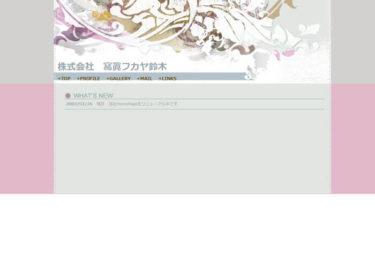 寫眞フカヤ鈴木