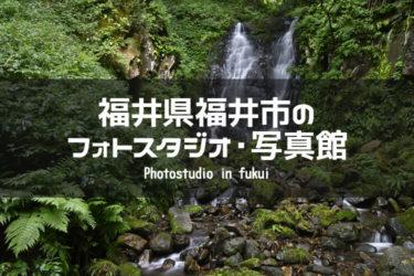 福井県福井市 イメージ