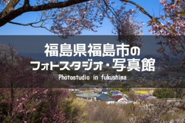 福島県福島市 イメージ
