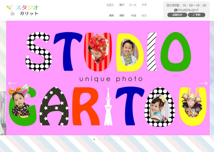 STUDIO GARITOU(スタジオガリット)のキャプチャ画像