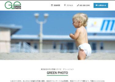 グリーン・フォト