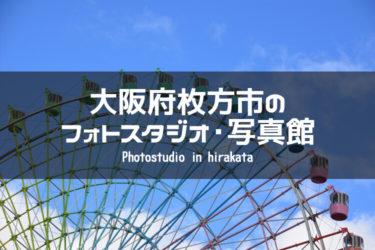 大阪府枚方市 イメージ