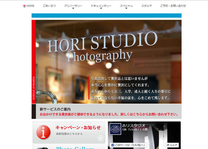 HORI STUDIO Photography