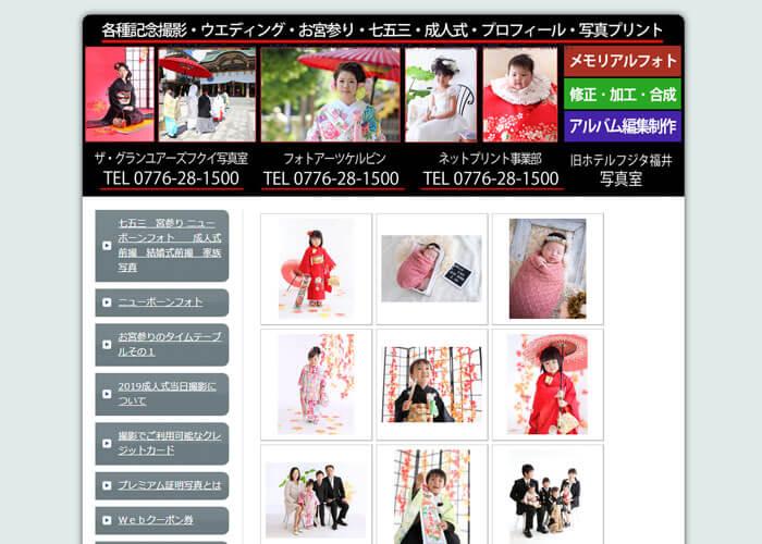 ホテルフジタ福井写真室 キャプチャ画像