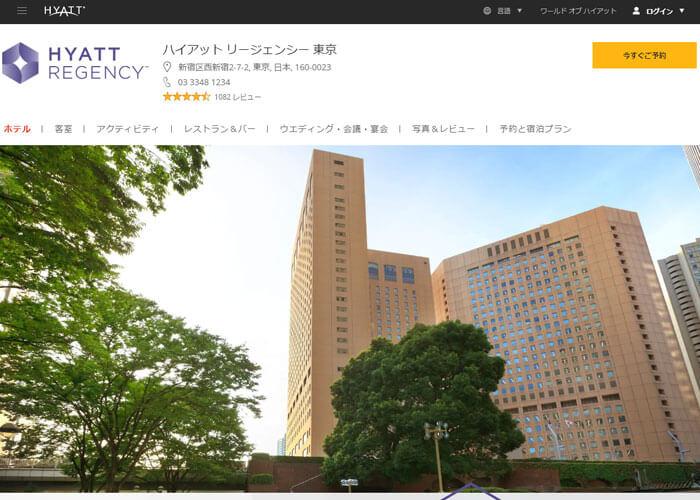 佐藤写真 ハイアットリージェンシー東京写真室 キャプチャ画像