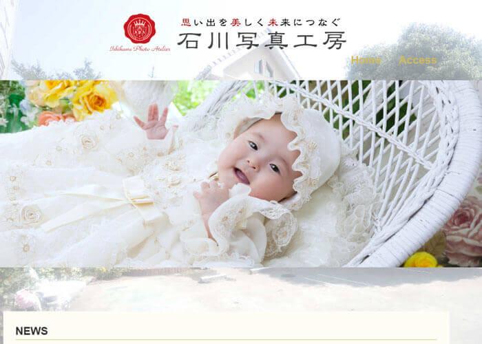 石川写真工房のキャプチャ画像