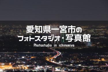 愛知県一宮市おすすめのフォトスタジオ・写真館5選