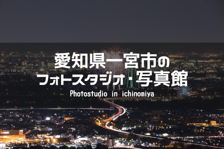 愛知県一宮市 イメージ