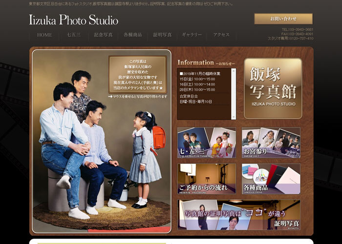 飯塚写真館のキャプチャ画像