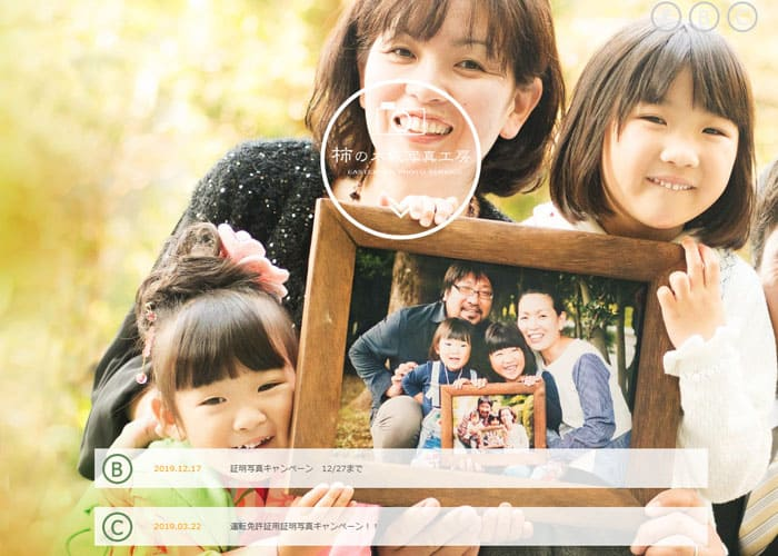 柿の木坂写真工房 キャプチャ画像